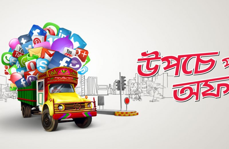 Enjoy Robi 1GB data@Tk 9