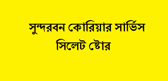 Sundarban Courier Branch (Support Condition Courier)